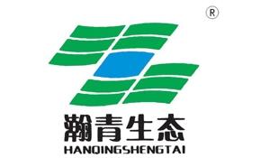 安徽省瀚青生态科技发展有限公司